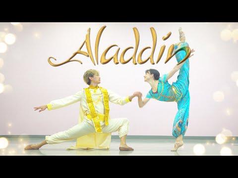 【神回】プロがアラジンの「whole new world」を踊ってみた!🧞♂️🕌