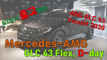 2020 Mercedes-AMG GLC 43 Facelift, 차알못의 플렉스, 드뎌 출고!!! ASMR 메르세데스 벤츠 AMG GLC 43, GLC 모델의 최상급