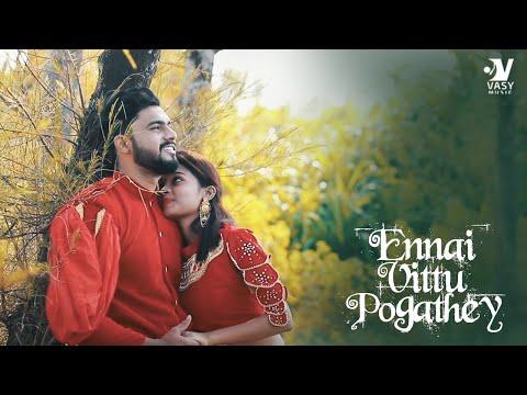 என்னை விட்டு போகாதே Ennai Vittu Pogathey  4K - Tamil Album Song | Uyire Media