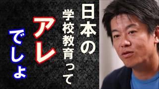 【堀江貴文】日本の学校教育で日本人は幸せになれるのか?ホリエモンが持論を展開!!