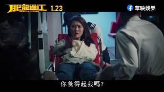 【肥龍過江】重磅賀歲 1月23日(四) 角色篇預告