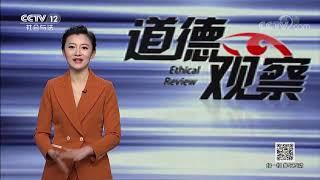 《道德观察(日播版)》 20190713 勇猛者说  CCTV社会与法