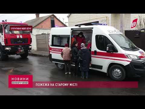 Телеканал ВІННИЧЧИНА: Рятувальники ліквідували пожежу у житловому будинку