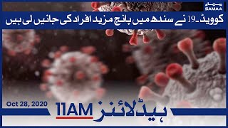 Samaa Headlines 11am | COVID-19 claims five more lives in Sindh | SAMAA TV