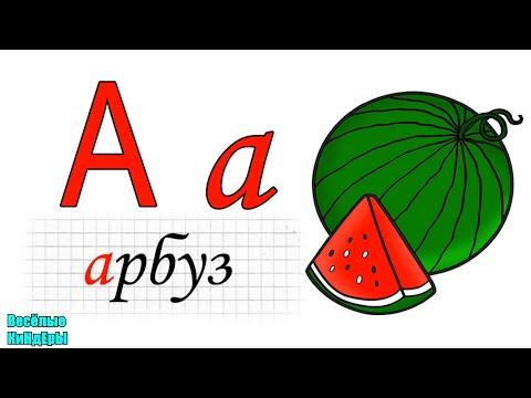 АЗБУКА | Учим буквы и звуки от А до Я | Алфавит для малышей | Мультик Для детей | Весёлые КиНдЕрЫ