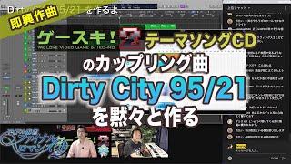 エレクトリック流しLIVE  第57回 ゲースキ!公開打ち合せその2 2021/6/11