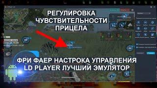 1 Garena Free Fire Battlegrounds на LDPlayer (MOMO) настройка управления