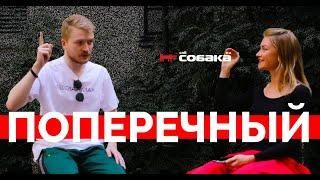 Видео: Данила Поперечный — о своем сериале, мате Пушкина и советских комиках.