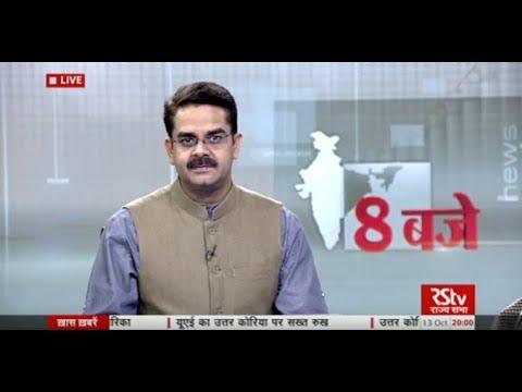 Hindi News Bulletin | हिंदी समाचार बुलेटिन – Oct 13, 2017 (8 pm)