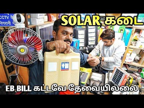 600க்கு மேற்பட்ட Solar பொருட்கள் | Wholesale விலையில் வாங்கி விற்க்க | Yummy vlogs tamil.