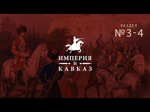 Раздел 3-4: Региональные особенности и основные центры производства кавказского оружия в XIX–н.XX в.