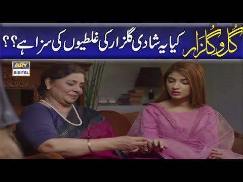 Gulzar Ka Rishta Pakka Hogya | Gul O Gulzar #Episode 6 #ARY Digital.