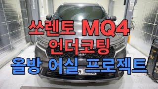 쏘렌토 MQ4 하이브리드 언더코팅, 하부 스팀세차로 염…
