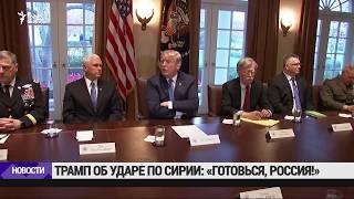 """Трамп об ударе по Сирии : """"Готовься, Россия!"""" / Новости"""