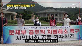 문체부 공무직 차별해소 촉구시민사회 공동 기자회견