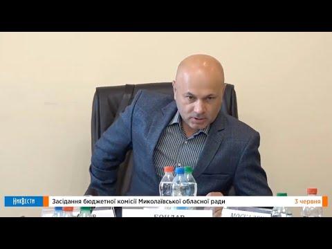 НикВести: Трансляция // Заседание бюджетной комиссии Николаевского областного совета