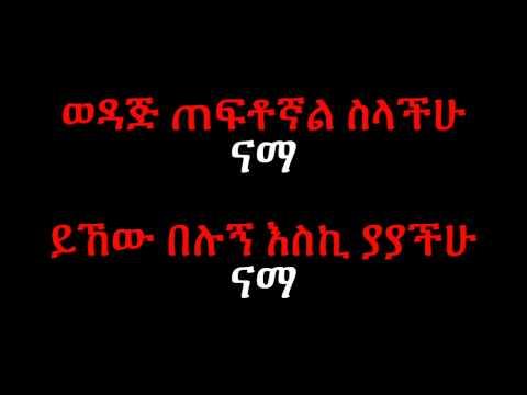 Dina Anteneh Nama **LYRICS**