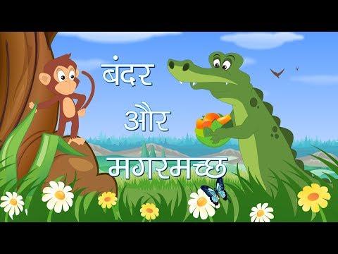 Bandar Aur Magarmach Ki Kahani | Monkey And Crocodile Story | Hindi Moral Stories For Kids