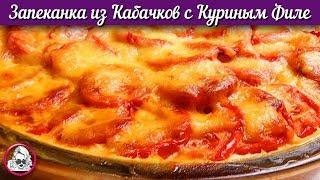 Запеканка из Кабачков с Куриным Филе. Рецепт курицы с кабачками | уютнаяхозяйка 12+