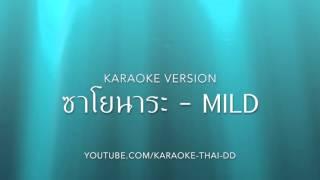 ซาโยนาระ - มายด์ | Karaoke คาราโอเกะ ตัดเสียงร้อง