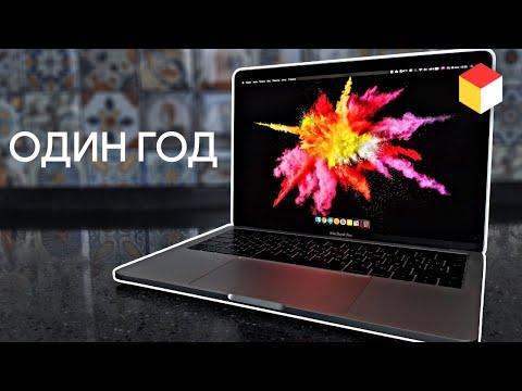 Один год с MacBook Pro 13. Честный отзыв пользователя. Какие плюсы и минусы?