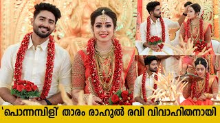 Rahul Ravi Wedding | Actor Rahul Ravi Marriage with Lakshmi
