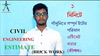 1 Minute Estimating  Part-01  Civil Engineering Estimate  Bangla  civil engineering bd