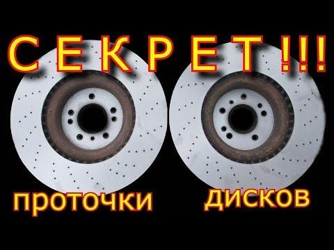 """""""СЕКРЕТ"""" проточки ТОРМОЗНЫХ Дисков!!! \\\\Бьют диски при торможении? я знаю, что делать!"""