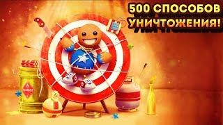 500 СПОСОБОВ УНИЧТОЖЕНИЯ! - Kick the Buddy