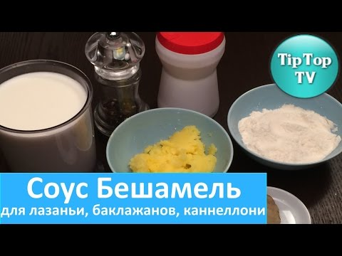 соус бешамель для мусаки рецепт с фото