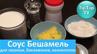 ✔СОУС БЕШАМЕЛЬ для лазаньи, баклажанов, мусаки, каннеллони и др./Beshamel sauce