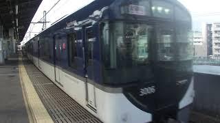 【3000系プレミアムカー運用開始まで残り2週間】京阪3000系3056Fプレミアムカー組み込み試運転復路 萱島低速通過