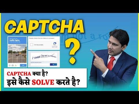 Captcha  क्या  है  कैसे  Solve  करते  है?  What is Captcha?  How To Solve Captcha in Hindi/Urdu