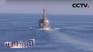 [中国新闻] 伊朗扣押一艘涉嫌走私柴油的外国船只 伊朗警告外部势力不要干涉域内局势   CCTV中文国际