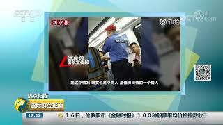 """[国际财经报道]热点扫描 """"国航监督员""""大闹机舱引发关注  CCTV财经"""
