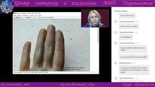 Урок 1 Хиромантия от Ольги Саранчи
