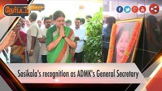 Nerpada Pesu 29-12-2016 Sasikala's recognition as ADMK's General Secretary – Puthiya Thalaimurai tv Show