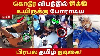 கொடூர விபத்தில் சிக்கி உயிருக்கு போராடிய பிரபல தமிழ் நடிகை! | Smruti Venkat | Tamil Cinema | Latest