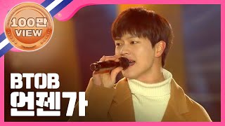 Show Champion EP.259 BTOB - SOMEDAY [비투비 - 언젠가] MP3