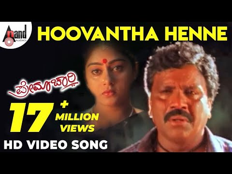 "Premachari   ""Hoovantha Henne""   Feat. B.C.Patil,Shilpa   New Kannada"