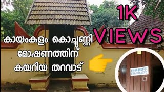 Kayamkulam kochunni || വാരണപ്പള്ളി തറവാട് || Historical monument in kerala