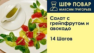 Салат с грейпфрутом и авокадо . Рецепт от шеф повара Максима Григорьева