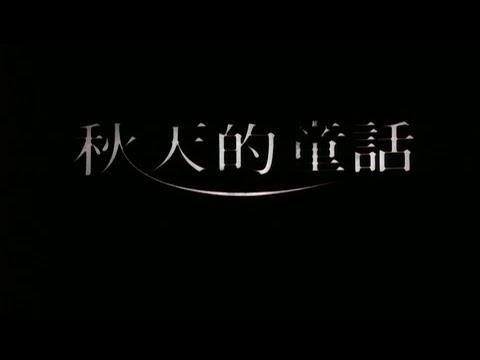 秋天的童話 (An Autumn's Tale)電影預告