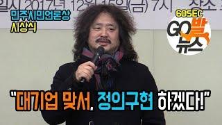 """12.15 김어준 """"대기업 맞서, 정의구현 하겠다!"""""""