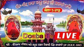 Live Mela Dhan Dhan Baba Manu Das Samadha Wale Ramraipur S.B.S Nagar Video