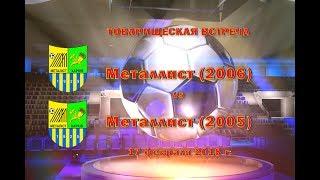 Металлист (2005) vs Металлист (2006) (17-02-2018)