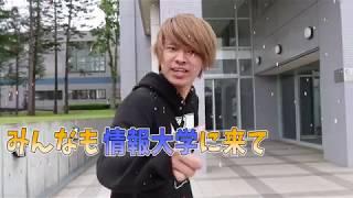 鬼ごっこ法 ~Chase Tag~in北海道情報大学 Produced by おさつぐみ