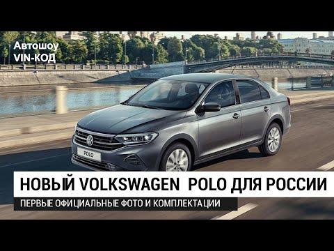 НОВЫЙ Volkswagen Polo для России и комплектации