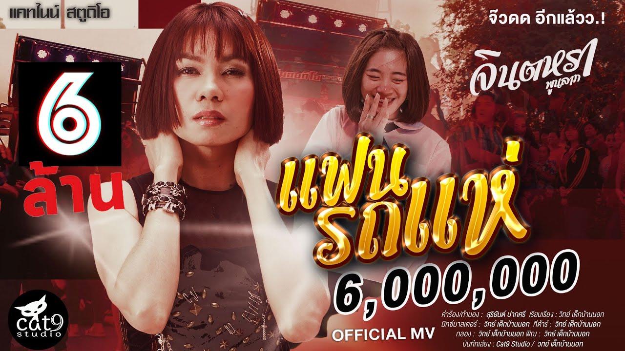 แฟนรถแห่ - จินตหรา พูนลาภ  Jintara Poonlarp 「Official MV」
