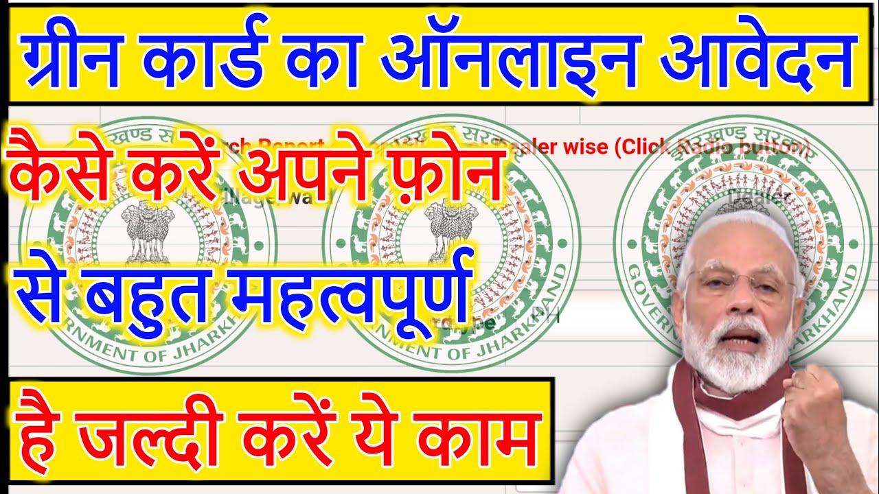Green Card Ka Online Aawedan Kaise Kare Apne Phone Se Bahut Mahatvpurn Hai Jaldi Kare Ye Kaam